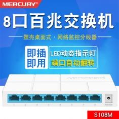 迅捷FS08/水星S108M 10/100M 百兆 8口以太网SOHO交换机