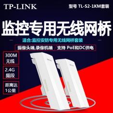TP-LINK TL-S2-1KM摄像头端&录像机端套装 监控无线网桥套装1公里