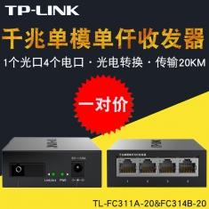 TP-LINK TL-FC311A-20+FC314B-20套单模单纤1光4电4个千兆网口光纤收发器