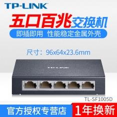 TP TL-SF1005D 5口百兆交换机金属外壳