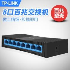 TP-LINK TL-SF1008+ 8口百兆交换机塑料壳