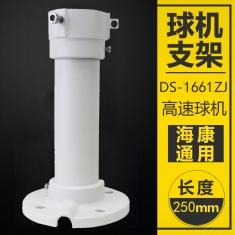 海康威视监控支架 DS-1661ZJ监控吊装球机球型云台25CM高