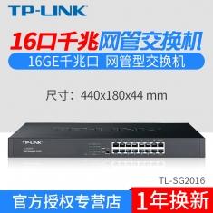 TP-LINK TL-SG2016全千兆16口机架式二层网管交换机端口汇聚VLAN
