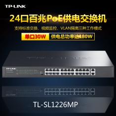 tplink TL-SL1226MP 网络监控24口百兆POE交换机千兆上联