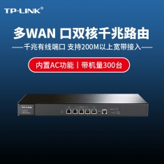 TP-LINK TL-ER3220G双核多WAN口企业网吧千兆路由