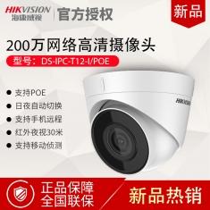 海康威视DS-IPC-T12-I/POE 200万网络POE监控摄像头家用半球摄像机