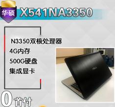 华硕X541NA3350双核4G内存500G15.6寸办公学生电脑