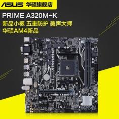 华硕 A320M-K 台式机电脑游戏主板 AM4接口 支持R5 R7