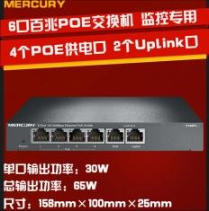 水星S106PL/s106P混发 6口百兆PoE标准供电交换机AP摄像头供电模块监控专用
