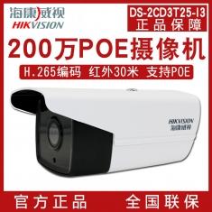 海康威视DS-2CD3T25-I3监控摄像头 200万POE网络高清摄像机H.265