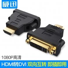 威迅HDMI公转DVI 24+5转接头公转母高清互转显卡dvi接头接电视高清线