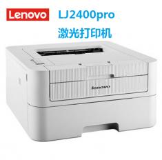 联想LJ2400pro黑白激光打印机商用办公学生家用联想