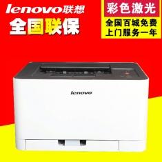 联想CS1831彩色激光打印机A4商务办公小型A4家用照片红头文件学生作业鼓粉分离