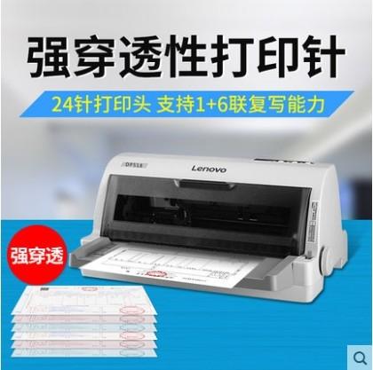 联想DP518针式打印机增值税发票快递单出货单7联24针前后进纸联保