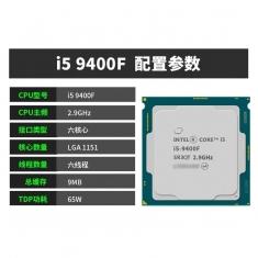 英特尔 酷睿i5 9400F散片六核CPU