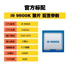 英特尔 酷睿i9-9900k散片CPU 8核16线程 1151针