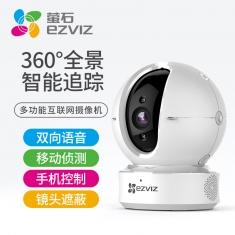 海康威视萤石C6CN 200w无线网络wifi高清夜视摄像头家用手机远程监控器