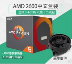 AMD锐龙 Ryzen R5  2600 盒装   原装