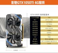 影驰GTX1050TI 4G骁将大将独立游戏电脑显卡吃鸡工包