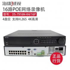 海康威视DS-7916N-K4/16P 硬盘录像机16路 POE供电高清监控主机