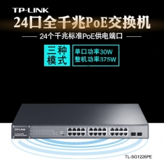 TP-LinkTL-SG1226PE 24口千兆POE交换机 全千兆监控POE交换机