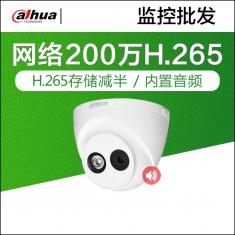 大华DH-IPC-HDW1235C-A 网络摄像头200万高清监控室内半球手机远程