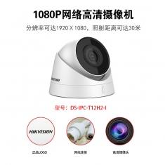 海康威视 DS-IPC-T12H2-I   200万网络高清录音监控机室内音频半球