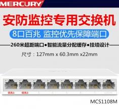 水星MCS1108M 8口百兆安防监控专用交换机可壁挂安装远距离传输