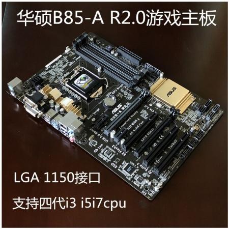 库存新板华硕 b85-a r2.0plus四代1150三代ddr3游戏大板
