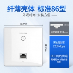 TP-LINK TL-AP1202I-POE入墙无线ap面板嵌入式家用无线wifi路由器大功率高速穿墙王双频室内无线覆盖POE供电
