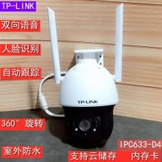 TPLINK IPC633-D4室外无线球机摄像头家用手机wifi高清云台监控器