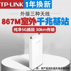 TP-LINK TL-BS530 千兆室外无线基站5g大功率 监控户外网桥防水