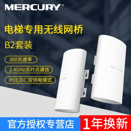 水星B2套装电梯监控无线网桥电梯高清摄像头视频无线传输wifi一对