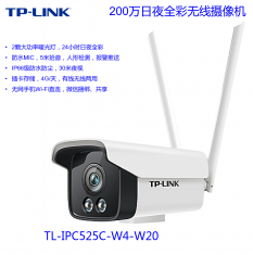 TP-TL-IPC525C-W4-W20 H.265 200万室外日夜全彩无线摄像机