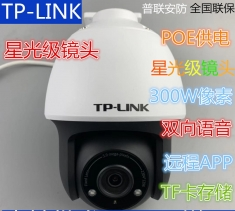 TL-IPC633P-D4  300W星光红外夜视监控POE供电云台360度旋转(不带电源需另配)
