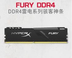 原装正品金士顿骇客神条2666频率 DDR4  8G 台式机电脑内存条