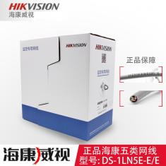 海康威视DS-1LN5E-E/E 0.45无氧铜 5类非屏蔽网络 监控 综合布线传输线缆网线