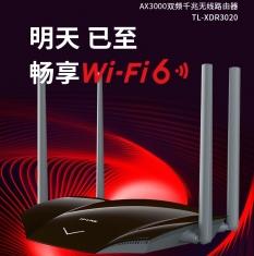 TP-LINK TL-XDR3020 AX3000双频千兆无线路由器 双核CPU高速WIFI6