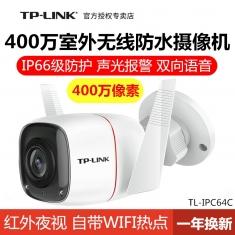 TP-LINK TL-IPC64C-4 室外防水高清400万无线网络摄像机1440P手机APP