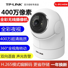 TPLINK TL-IPC44EW-4全彩400万无线摄像头wifi监控器远程家用夜视