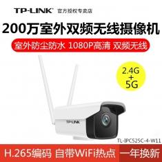 TPLINK TL-IPC525C-4-W11无线摄像头5G双频家用监控室外防水WIFI