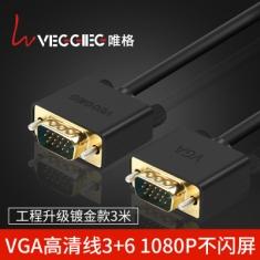 唯格 vga3+6线 3米-30米电脑显示器投影仪工程专用vga延长线 高清VGA线