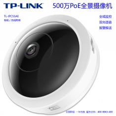 TP-LINK TL-IPC55AE 全景鱼眼无线网络摄像头 500万家用PoE监控器