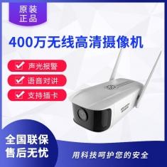 海康威视 DS-IPC-K14A-IWT 400万声光报警双天线网络监控摄像机
