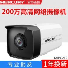 水星MIPC212高清200万红外网络摄像头监控探头红外夜视