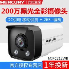 水星MIPC212WB-4黑光全彩200万高清网络摄像头DC供电H.265+