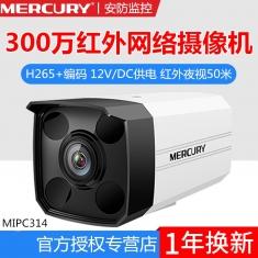 水星MIPC314高清300万红外夜视监控摄像头H.265+网络APP