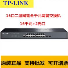 TP-LINK TL-SG3218 16口千兆二层网管核心交换机 2千兆光纤口