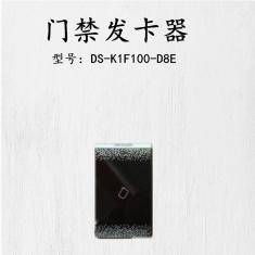 海康威视DS-K1F100-D8E门禁发卡器识别CPU卡/IC卡/二代身份证