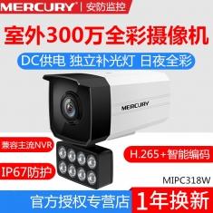 水星MIPC318W室外智能全彩300万网络摄像机高清8灯DC供电